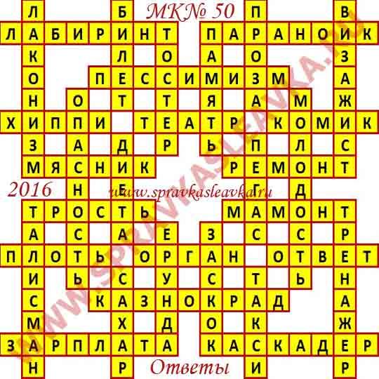 Ответы на Московский кроссворд из АиФ номер 50, 2016