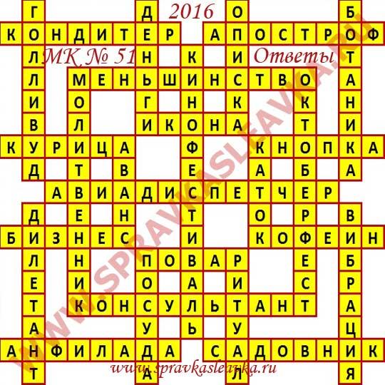 Ответы на Московский кроссворд из АиФ номер 51, 2016