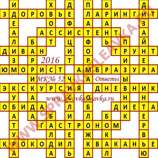 Ответы на Московский кроссворд 52 2016