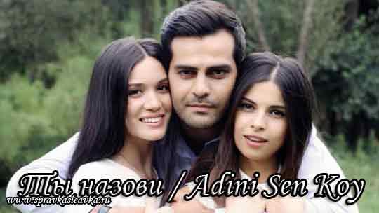 Турецкий сериал Ты назови смотреть