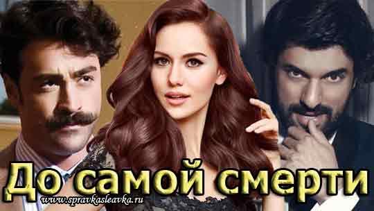 Турецкий сериал До самой смерти фото