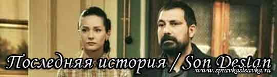 Турецкий сериал Последняя история / Son Destan (2017)