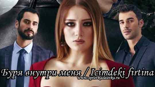 Турецкий сериал Буря внутри меня фото