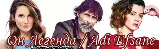 Турецкий сериал Он Легенда / Adi Efsane (2017)