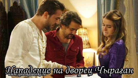 Турецкий сериал Нападение на дворец Чыраган фото