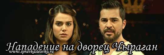Турецкий сериал Нападение на дворец Чыраган / Ciragan Baskini (2014)