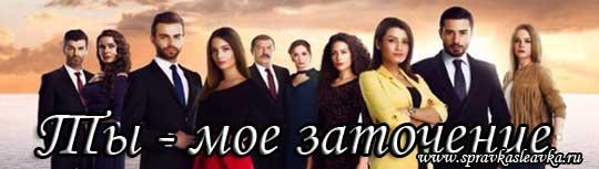 Турецкий сериал Ты мое заточение / Esaretim Sensin (2017)