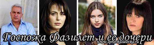 Турецкий сериал Госпожа Фазилет и ее дочери / Fazilet Hanim ve Kizlari (2017)