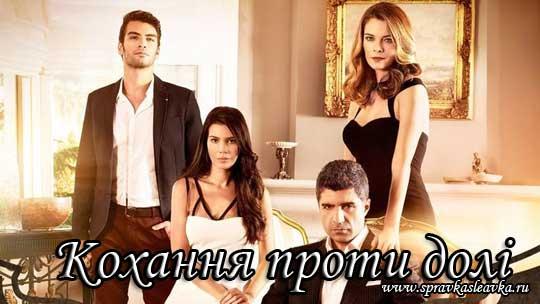 Турецький серіал Кохання проти долі (2017)