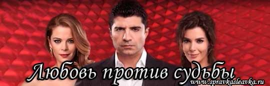Турецкий сериал Любовь против судьбы (2017)