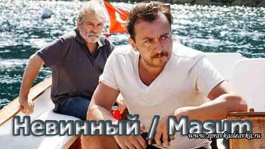 Турецкий сериал Невинный фото