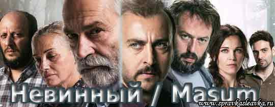 Турецкий сериал Невинный / Masum (2017)