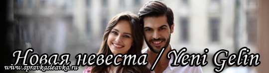 Турецкий сериал Новая невеста / Yeni Gelin (2017)