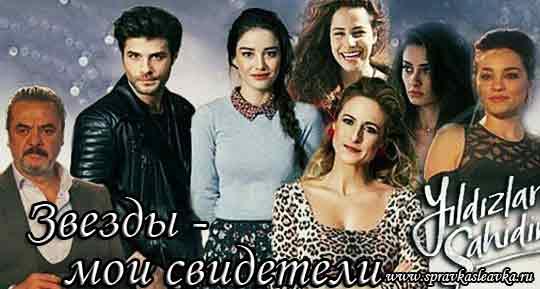 Турецкий сериал Звезды - мои свидетели фото