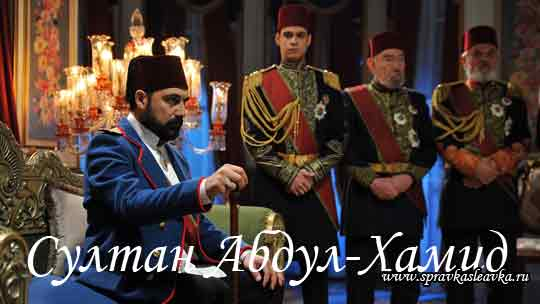 Турецкий сериал Султан АбдулХамид фото
