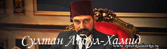Турецкий сериал Правитель АбдулХамид / Султан Абдул-Хамид
