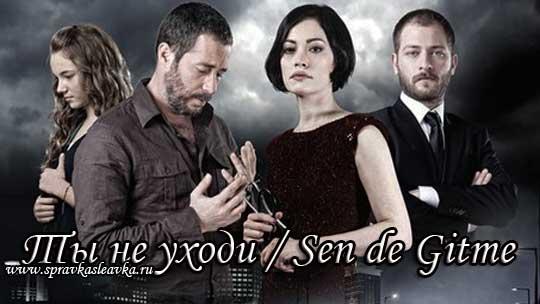 Турецкий сериал Ты не уходи 2011 фото