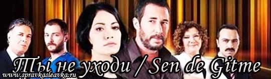 Турецкий сериал Ты не уходи / Sen de Gitme (2011)