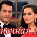 Турецкий фильм Бесконечная любовь (2017)
