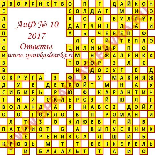 Ответы на кроссворд АиФ номер 10 2017