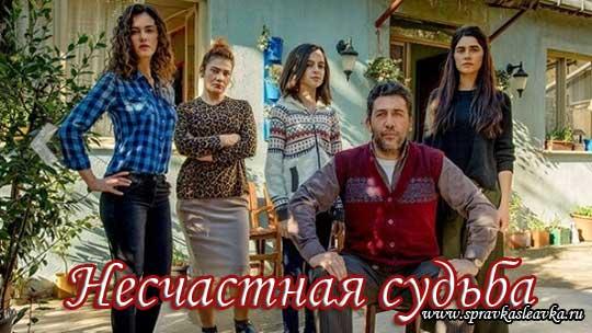 Турецкий сериал Несчастная судьба фото