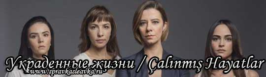 Турецкий сериал Украденные жизни / Calinmis Hayatlar (2017)