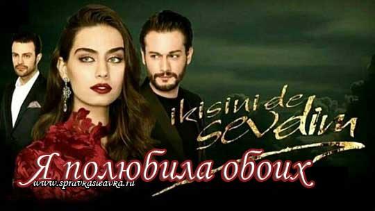 Турецкий сериал Я полюбила обоих фото