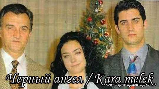 Турецкий сериал Черный ангел