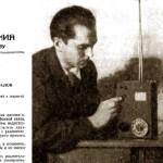 Кто изобрел радиотелефон первым