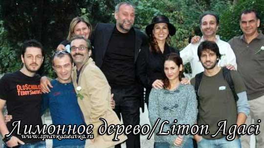 Турецкий сериал Лимонное дерево фото
