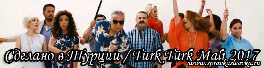 Турецкий сериал Сделано в Турции / Turk Mali (2017)