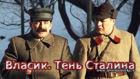 сериал Власик. Тень Сталина (2017). Сколько серий