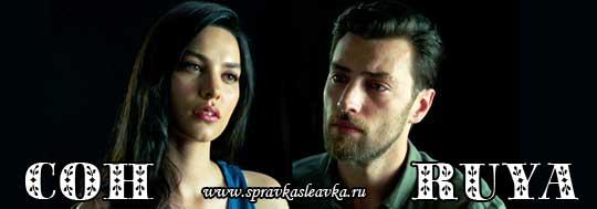 Турецкий сериал Сон / Ruya (2017)