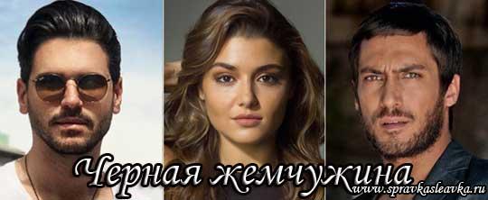 Турецкий сериал Черная жемчужина / Siyah İnci (2017)