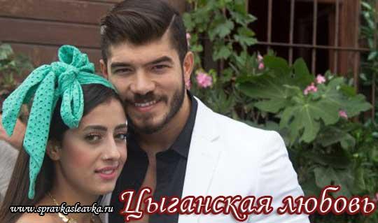 Турецкий сериал Цыганская любовь фото