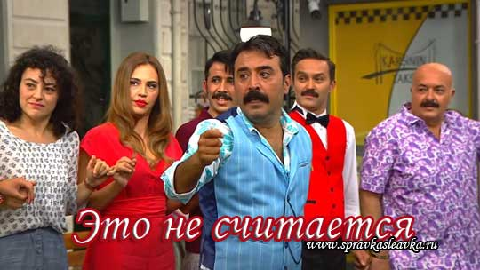 Турецкий сериал Это не считается / Bu Sayilmaz (2017)