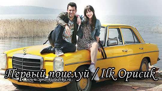 Турецкий фильм Первый поцелуй фото