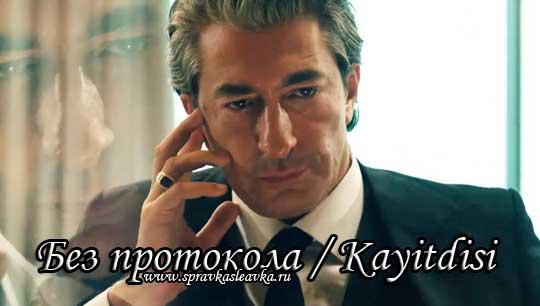Турецкий сериал Без протокола фото