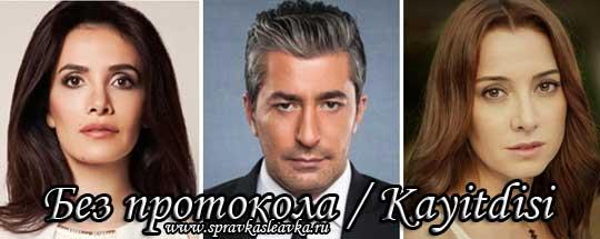 Турецкий сериал Без протокола / Kayitdisi (2017)