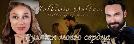 Турецкий сериал Султан моего сердца / Kalbimin Sultani (2018)