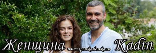 Турецкий сериал Женщина / Kadin (2017)