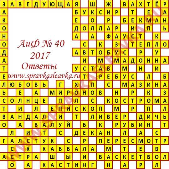 Ответы на кроссворд АиФ номер 40 2017