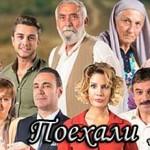 Турецкий сериал Поехали (2017)