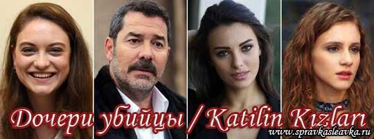 Турецкий сериал Дочери убийцы / Katilin Kizlari (2017)