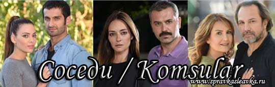 Турецкий сериал Соседи / Komsular (2017)