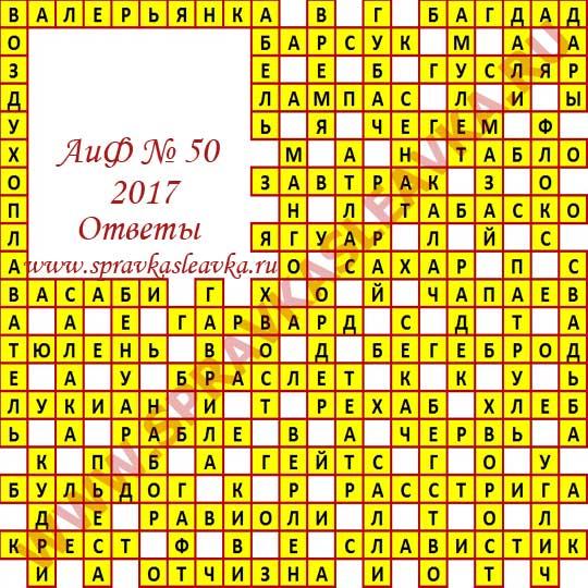 Ответы на кроссворд АиФ номер 50 2017
