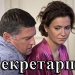 Сериал Секретарша (2017). Россия. Актеры, содержание