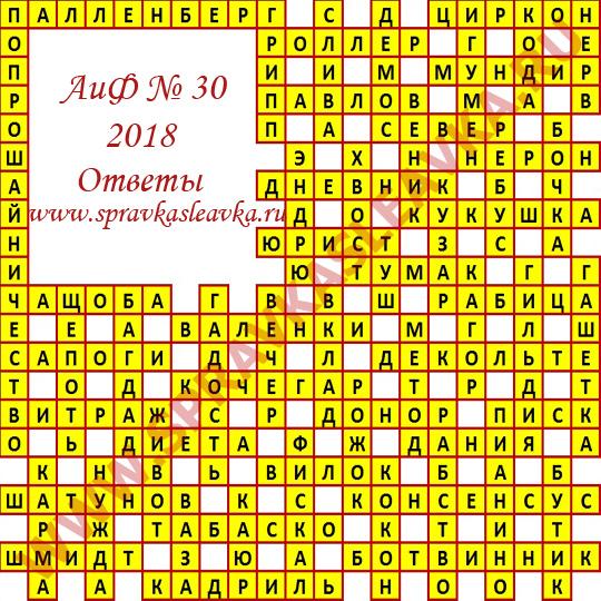 Ответы на кроссворд АиФ номер 30 2018
