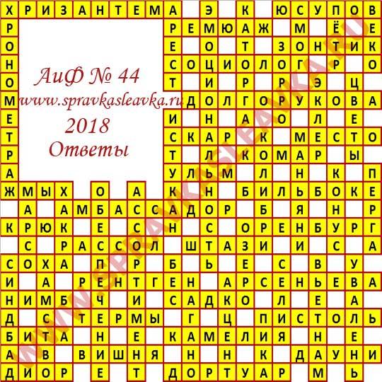 Ответы на кроссворд АиФ номер 44 2018
