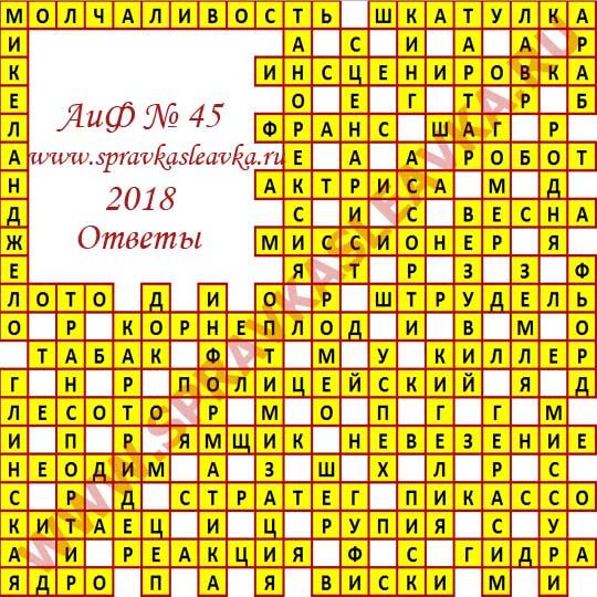 Ответы на кроссворд АиФ номер 45 2018